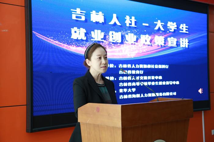 """大学生就业创业政策宣讲""""系列活动走进北华大"""