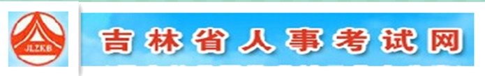 人事考试_副本.jpg